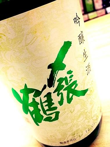 〆張鶴 吟醸新酒