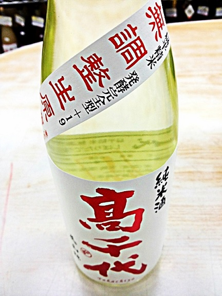 高千代 辛口純米 無調整生原酒