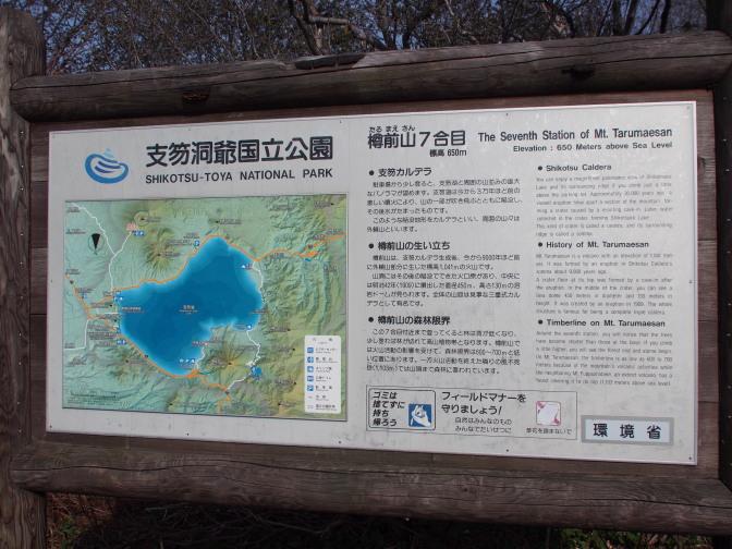 支笏湖洞爺国立公園マップ