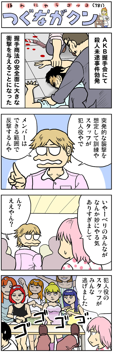 fc2-2014_0529-01.jpg