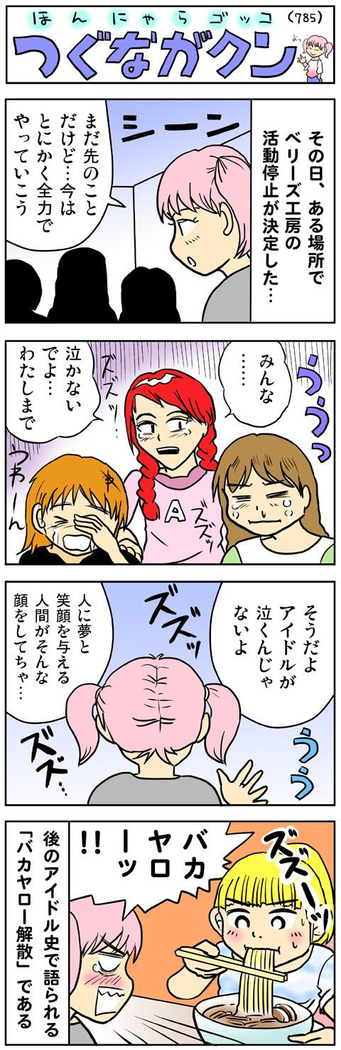 fc2-2014_0829-01.jpg