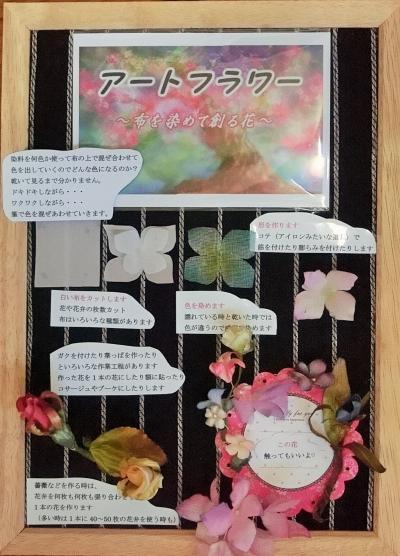 アートフラワー紹介1