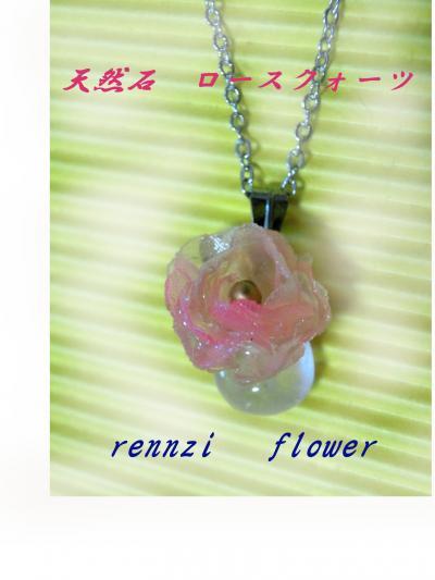 花のアクセサリー