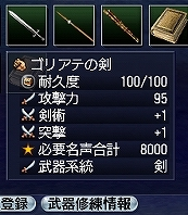 Sword of Golyat