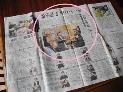20130311別刷り版震災特集