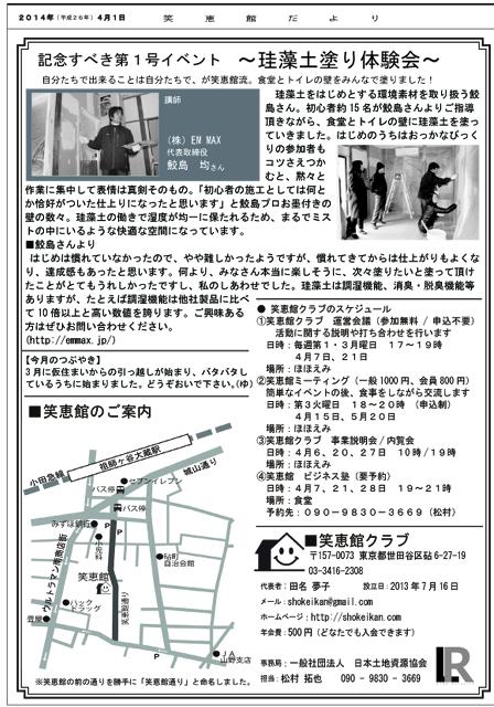 【最終版】笑恵館-2