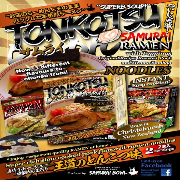Tonkotsu_poster_convert_20140828193924.jpg
