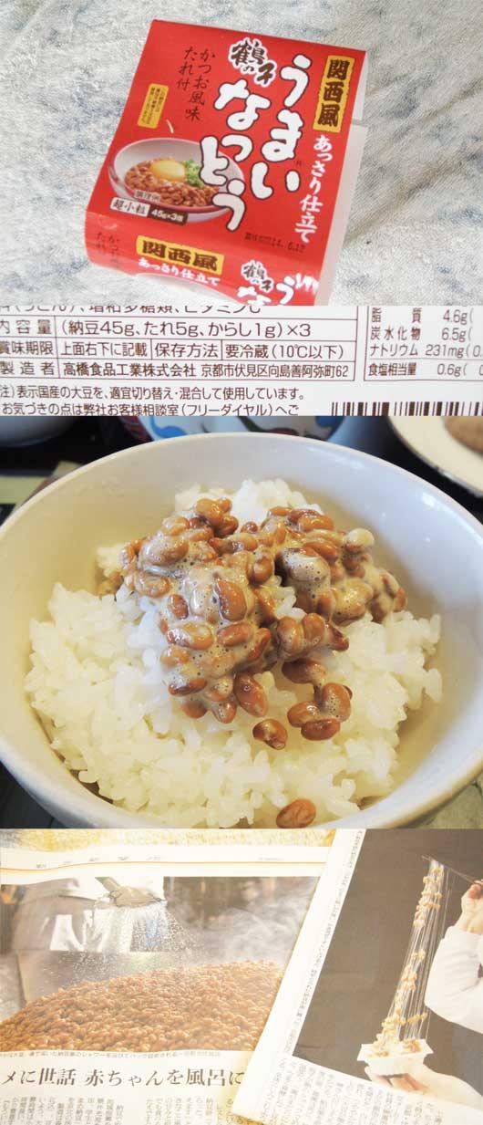 nattou4624.jpg