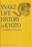 Snake_Life_History_in_Kyoto.jpg