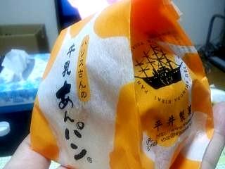 20130909お土産パン(その1)