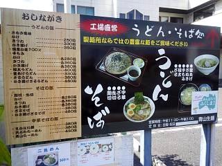 20131013青山製麺所