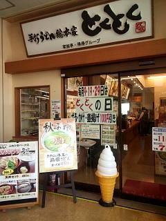 20131029とくとくうどん(その3)