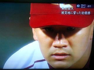 20131104楽天優勝