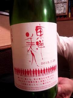 20131106福味(その3)