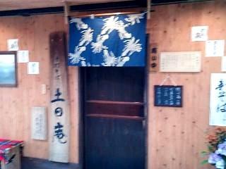 20131130土日庵(その3)