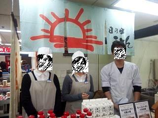 20140113日の出製麺所in西武池袋