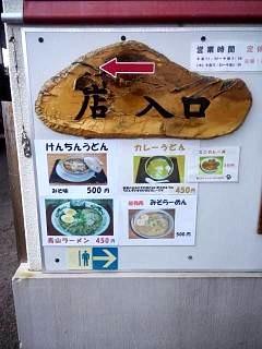 20140118青山生麺(その1)
