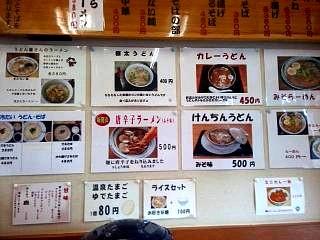 20140118青山生麺(その2)