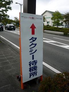 20130922サザン宮城コンサート(その9)