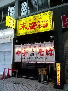 20130923末廣本舗(その4)