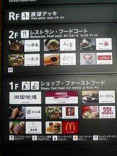 20131017大津SA(その1)