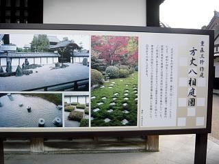 20131017東福寺(その14)