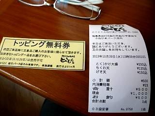 20131029とくとくうどん(その8)