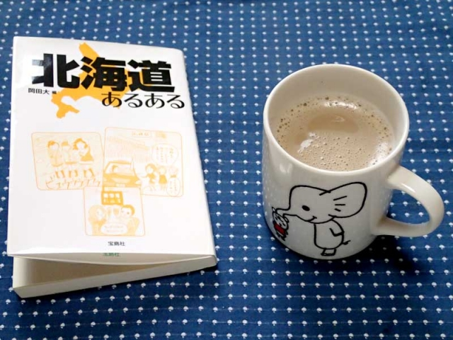 マサラチャイと北海道あるある