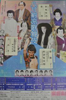 DSC_2102納涼歌舞伎