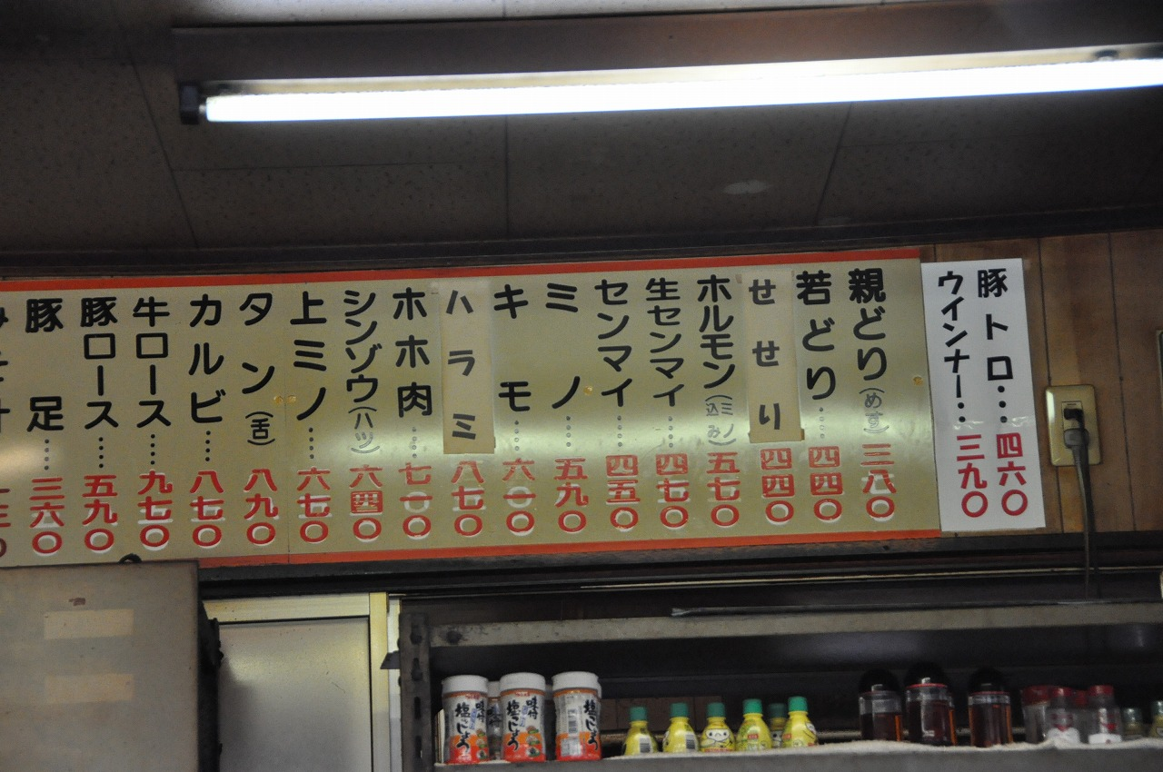 小坂食堂【松阪市】松阪鶏焼き肉と松阪牛ホルモン - 食べて ...