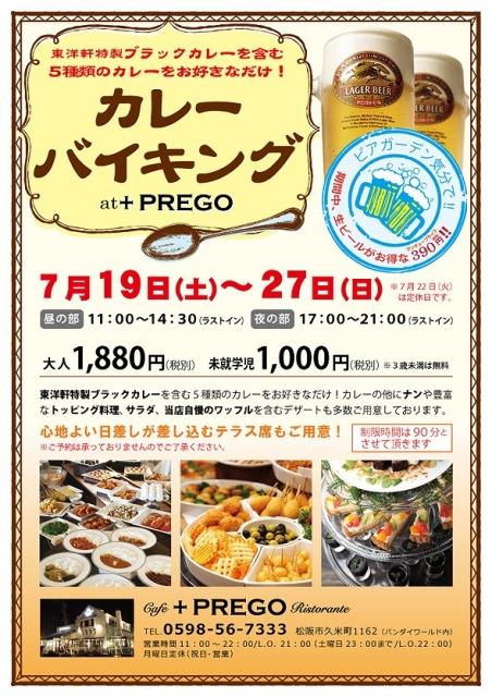 p_curry_201406.jpg