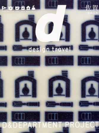 d design travel【表紙】