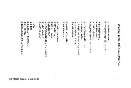 孝徳3月の詩(2014‐03-07)