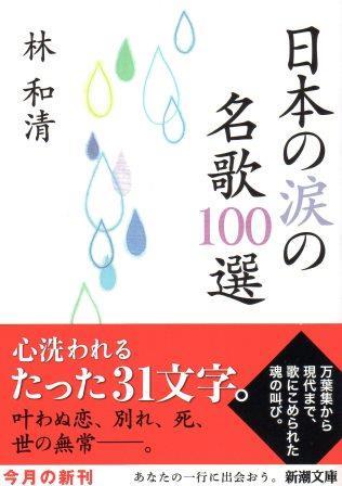 日本の涙の名歌100選【表紙】
