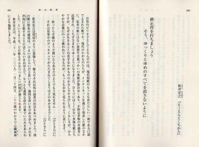 日本の涙の名歌100選【P230-231】