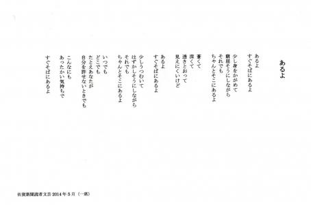 佐賀新聞読者文芸14年5月一席「あるよ」