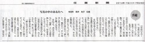 佐賀新聞「手鏡」【2014年7月26日】