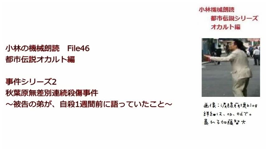 akiba_katou