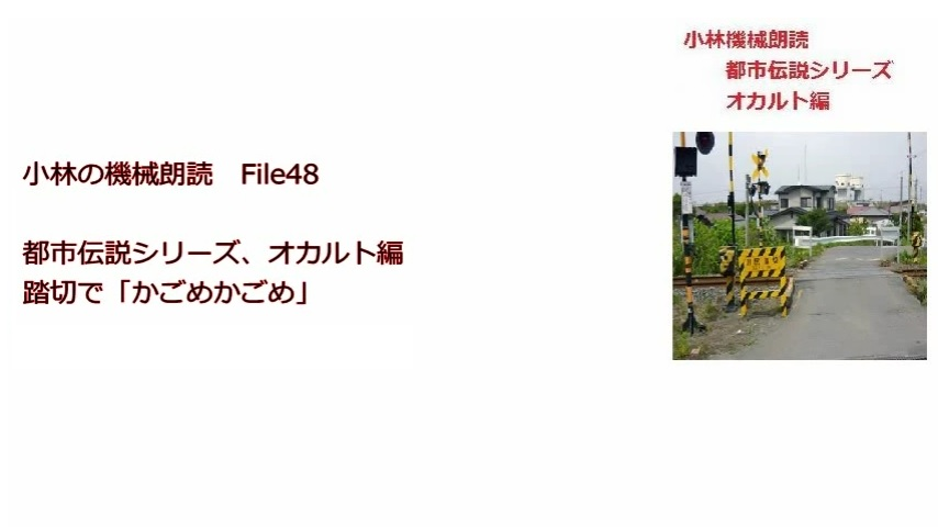 fumikiri_kagome
