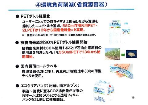 sayomaru10-1.jpg