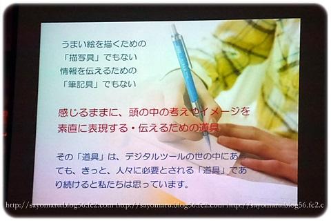 sayomaru10-131.jpg