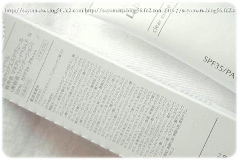 sayomaru10-168.jpg