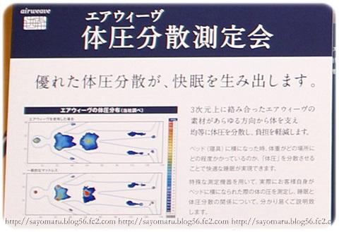 sayomaru10-220.jpg