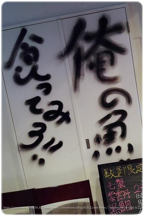 sayomaru10-467.jpg