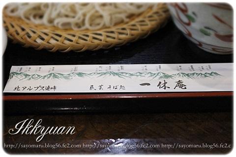 sayomaru10-543.jpg