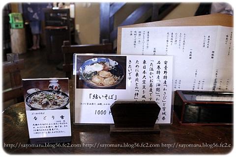 sayomaru10-548.jpg