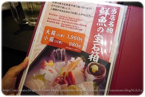 sayomaru10-688.jpg