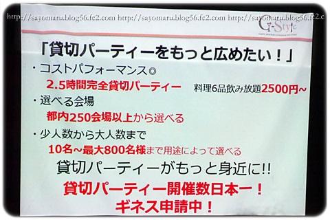 sayomaru8-658.jpg