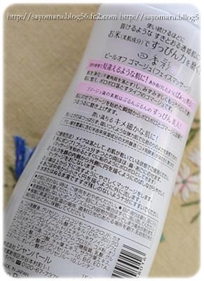 sayomaru8-878.jpg