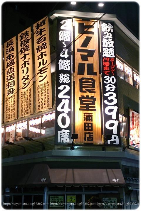 sayomaru8-909.jpg
